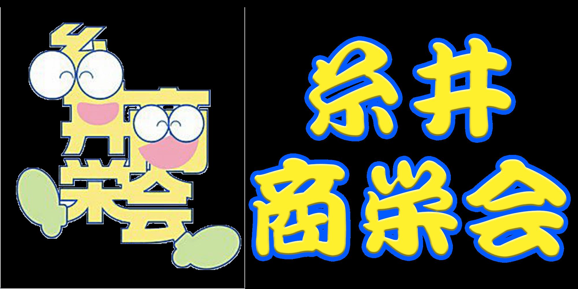 糸井商栄会